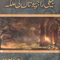 Beli Rajputan Ki Malika Novel By Nimra Ahmad Pdf