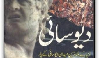 Deosai Safarnama By Mustansar Hussain Tarar Pdf