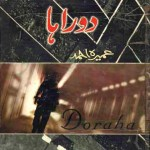 Doraha Novel By Umera Ahmad Pdf Download
