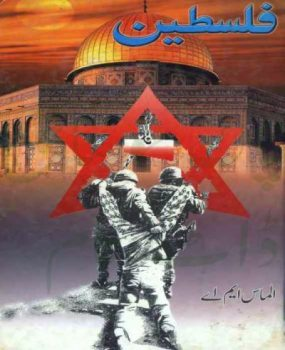 Palestine Novel By Almas MA Pdf Free