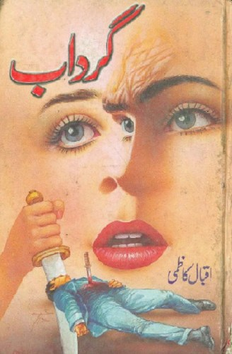 Gardab Novel By Iqbal Kazmi Pdf Book
