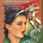 Hamzad Ka Ishq Novel By Inayatullah Pdf Download