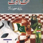 Cut Out Novel By Tariq Ismail Sagar Pdf Download