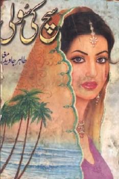 Sach Ki Sooli Novel By Tahir Javed Mughal Pdf