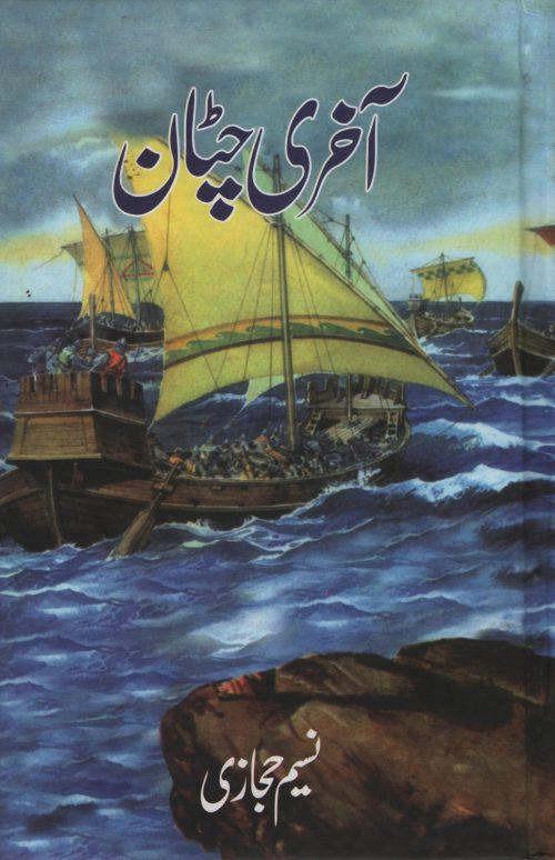 Akhri Chattan by Naseem Hijazi PDF free Download