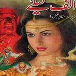 Alif Laila Hazar Dastan Complete Pdf Download
