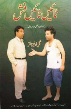 Tain Tain Fish Novel By Gul Nokhaiz Akhtar Pdf