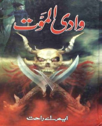 Wadi E Al Moat Novel By MA Rahat Pdf