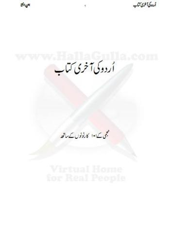 Urdu Ki Aakhri Kitab by Ibn E Insha PDF Free