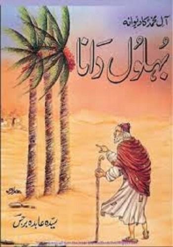 Behlol Dana Urdu By Syeda Abida Barjis Pdf
