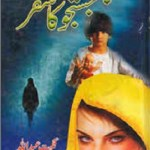 Besimt Justaju Ka Safar By Nighat Abdullah Pdf