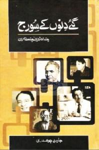 Gaye Dinon Ke Suraj By Javed Chaudhry Pdf