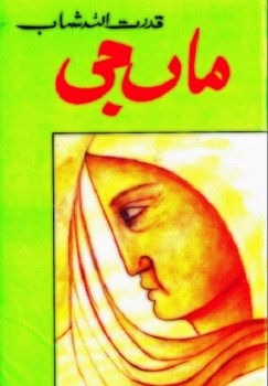 Maa Ji Urdu Stories By Qudrat Ullah Shahab Pdf