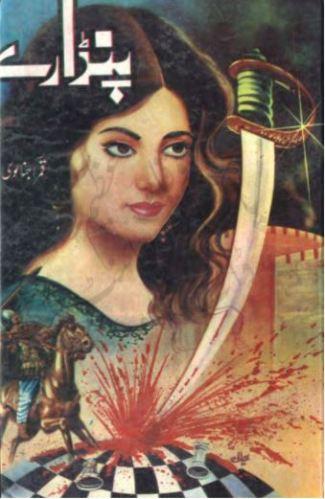 Pandare Novel by Qamar Ajnalvi Pdf