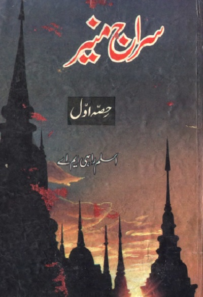 Siraj e Muneer Complete By Aslam Rahi MA Pdf