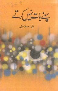 Sapne Baat Nahi Karte By Amjad Islam Amjad Pdf