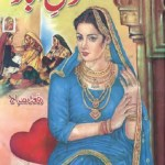 Dil e Abad Novel Urdu By Riffat Siraj Pdf