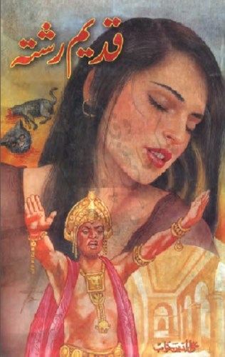 Qadeem Rishta Novel By Mohiuddin Nawab Pdf