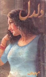 Daldal Novel By Aslam Rahi MA Pdf