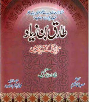 Tariq Bin Ziyad Urdu By Misbah Akram Pdf