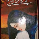 Mujhe Roothne Na Dena By Nighat Abdullah Pdf