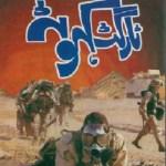 Target Kahuta Novel By Tariq Ismail Sagar Pdf