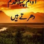Aao Hum Pehla Qadam Dhartay Hain By Umera Ahmad Pdf