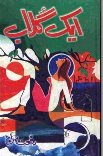 Aik Gulab Novel Urdu By Riffat Siraj Pdf
