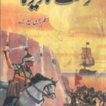 Dasht Ka Devta Novel By Aslam Rahi MA Pdf