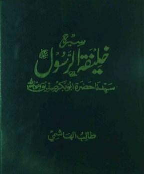 Seerat Khalifa Tul Rasool By Talib Hashmi Pdf