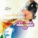 Aks Dar Aks Novel By Aleem Ul Haq Haqi Pdf