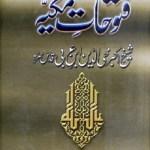 Futuhat e Makkiya Urdu By Mohiuddin Ibne Arabi Pdf