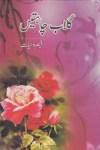 Gulab Chahatain Novel By Qaisra Hayat Pdf