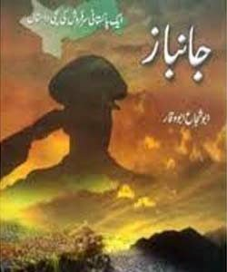 Janbaaz By Abu Shuja Abu Waqar Pdf Download