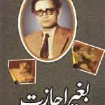 Baghair Ijazat Afsane By Saadat Hasan Manto Pdf