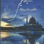Kahay Faqeer Urdu By Sarfraz A Shah Pdf Download