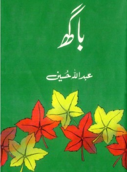 Bagh Novel By Abdullah Hussain Pdf Book