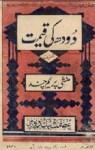 Doodh Ki Qeemat By Munshi Premchand Pdf