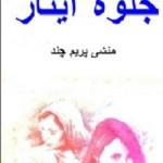 Jalwa E Eisar Novel By Munshi Premchand Pdf