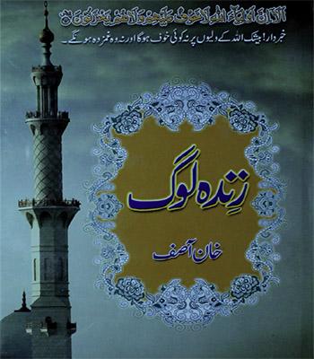 Zinda Log By Khan Asif Pdf Download Free
