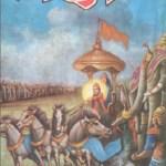 Aakhri Hisar Novel By Aslam Rahi MA Pdf Free