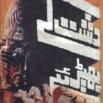 Dasht Ke Bhariay Novel By Aslam Rahi MA Pdf