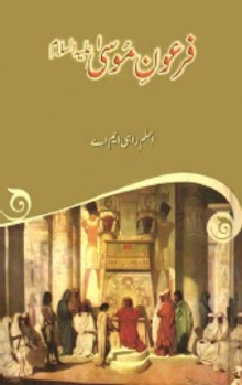 Firaun E Musa Novel By Aslam Rahi MA Pdf