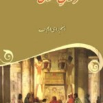 Firaun E Musa Novel By Aslam Rahi MA Pdf Free
