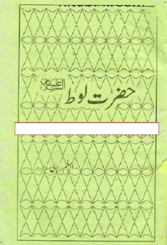 Hazrat Loot By Aslam Rahi MA Pdf