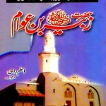Hazrat Zubair Bin Awam By Aslam Rahi MA Pdf