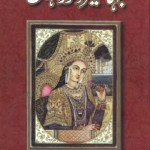 Jahangir O Noor Jahan Novel By Aslam Rahi MA Pdf