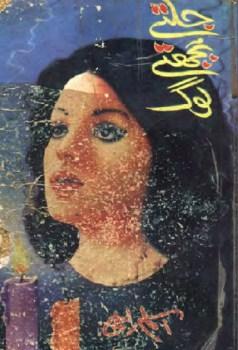 Jalte Bujhte Log Novel By Aslam Rahi MA Pdf