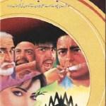 Doob Doob Ke Ubhri Nao Novel By Inayatullah Pdf