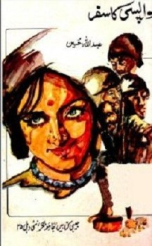 Wapsi ka Safar Novel By Abdullah Hussain Pdf